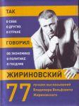 Tak govoril Zhirinovskij: o sebe, o drugikh. o strane