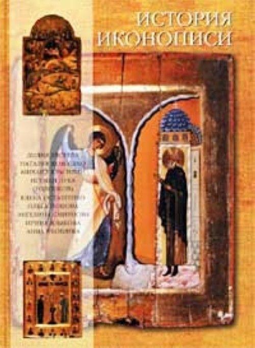 Istorija ikonopisi. Istoki. Traditsii. Sovremennost. VI - XX veka