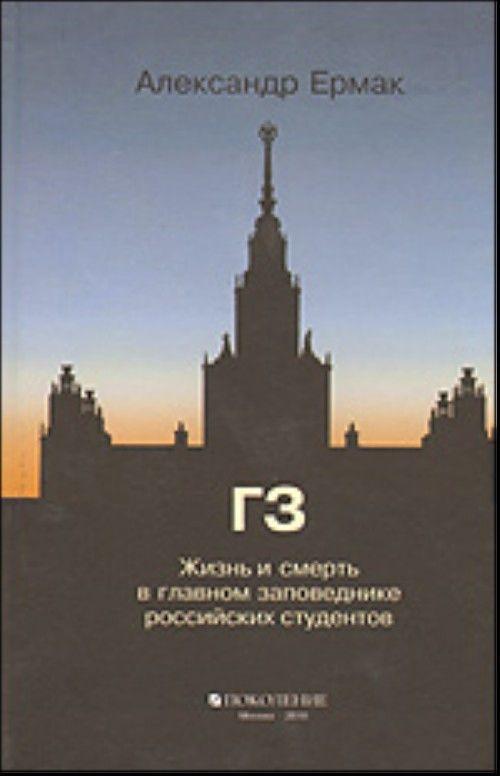 GZ. Zhizn i smert v glavnom zapovednike rossijskikh studentov