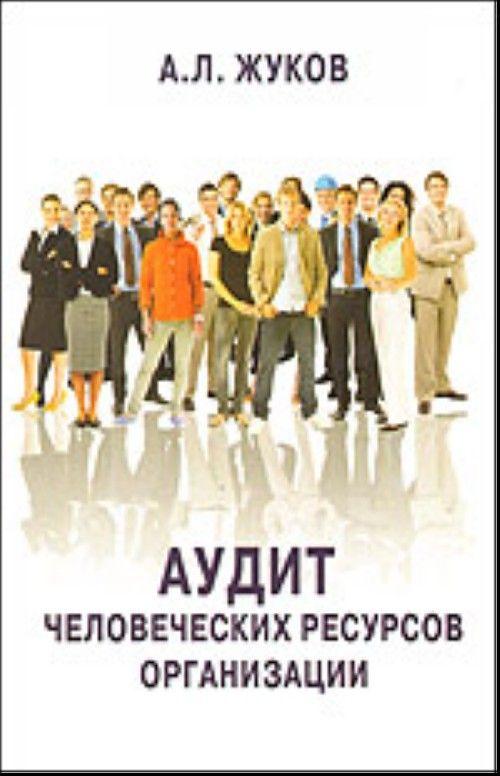 Audit chelovecheskikh resursov organizatsii