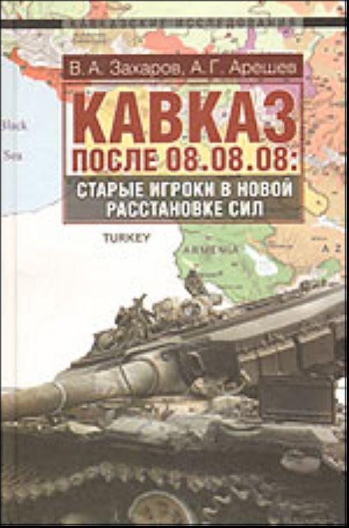 Кавказ после 08.08.08: старые игроки в новой расстановке сил