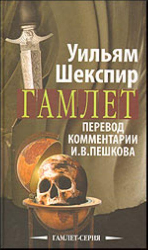 Gamlet. (Perevod i kommentarii I. V. Peshkova.)