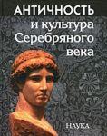 Antichnost i kultura Serebrjanogo veka