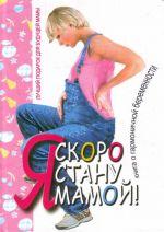 Я скоро стану мамой! Книга о гармоничной беременности.