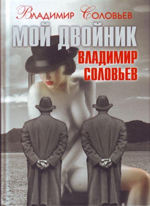 Moj dvojnik Vladimir Solovev. Podlye rasskazy i paradoksy-esse.