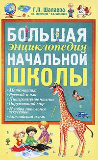 Bolshaja entsiklopedija nachalnoj shkoly.