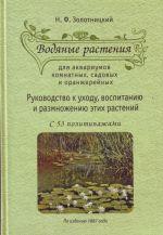 Vodjanye rastenija dlja akvariumov komnatnykh,sadovykh i oranzherejnykh.