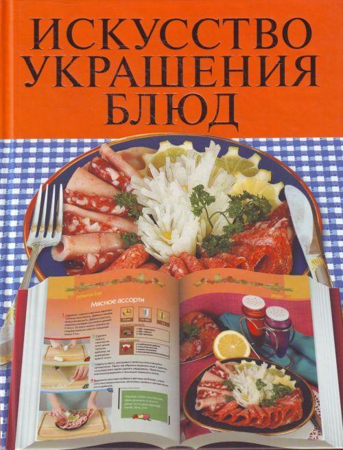 Искусство украшения блюд.