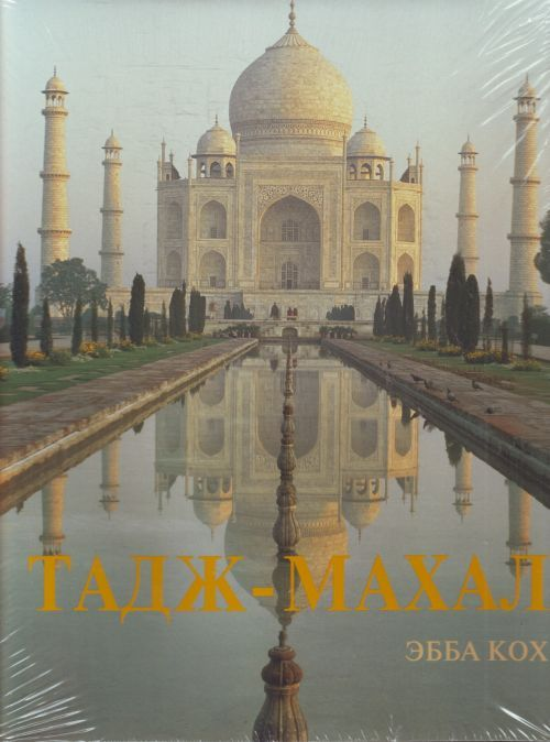 Tadzh-Makhal