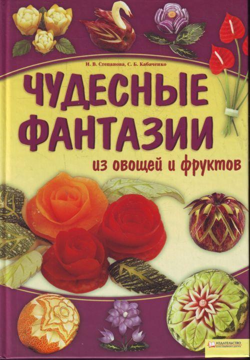 Chudesnye fantazii iz ovoschej i fruktov