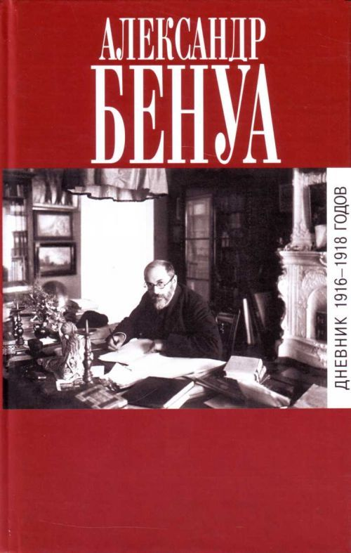 Dnevnik 1916 - 1918 godov.