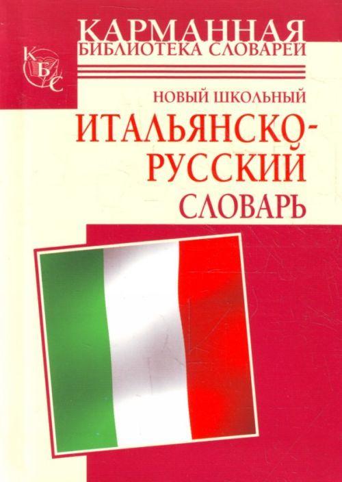 Novyj shkolnyj italjansko-russkij slovar.