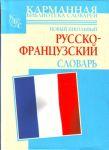 Novyj shkolnyj russko-frantsuzskij slovar.