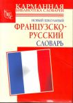 Novyj shkolnyj frantsuzsko-russkij slovar.