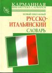 Novyj shkolnyj russko-italjanskij slovar
