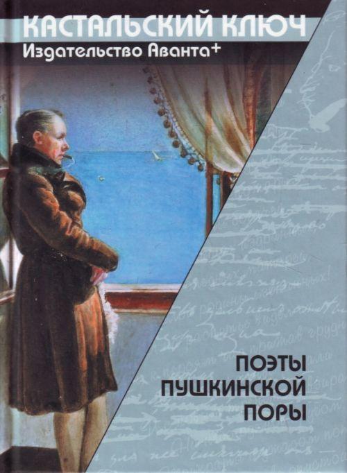 Поэты пушкинской поры.