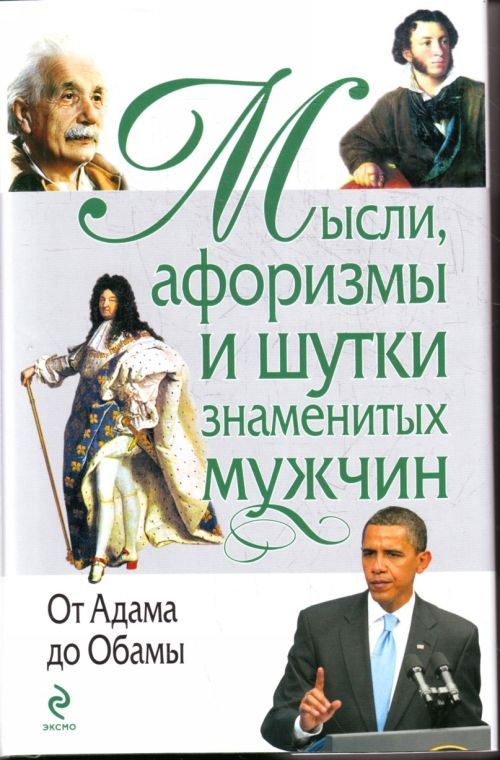 Mysli, aforizmy i shutki znamenitykh muzhchin. 6-e izd.
