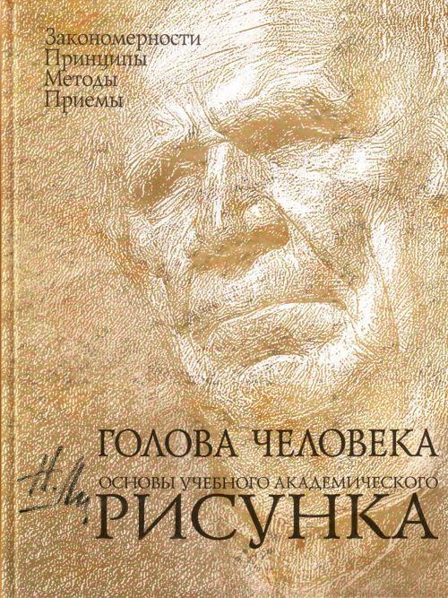 Голова человека: Основы учебного академического рисунка: учебное издание.