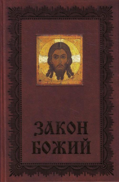 Закон Божий: Азбука православия.