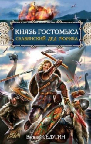 Князь Гостомысл - славянский дед Рюрика.