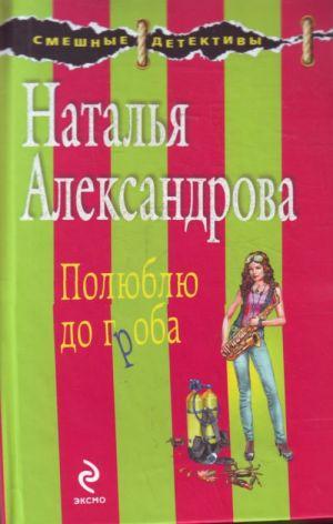 Poljublju do groba: roman