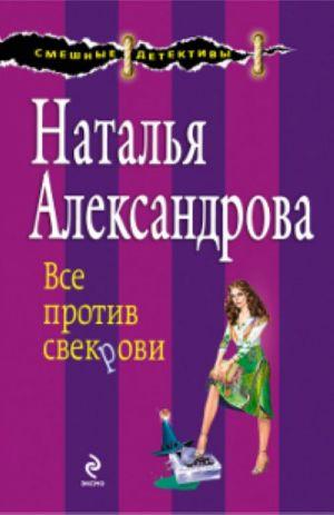 Vse protiv svekrovi: roman