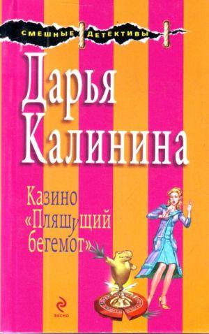 "Kazino ""Pljashuschij begemot"": roman"