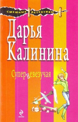 Supernevezuchaja: roman