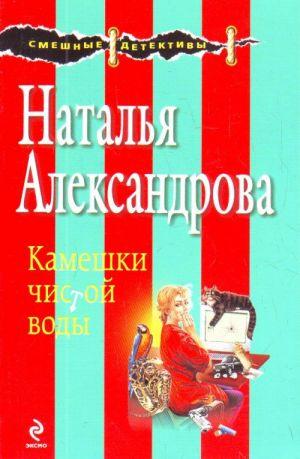 Kameshki chistoj vody: roman