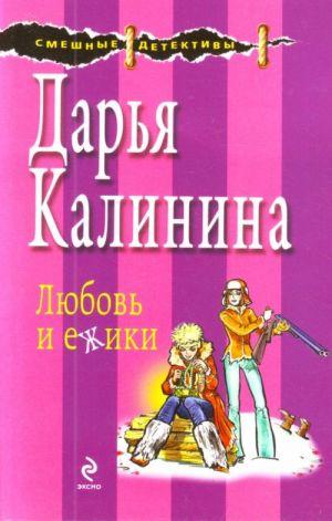 Ljubov i ezhiki.