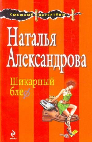 Shikarnyj blef: roman