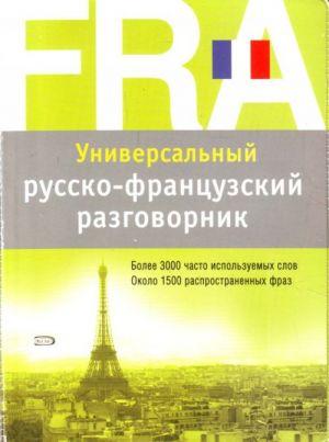 Универсальный русско-французский разговорник.