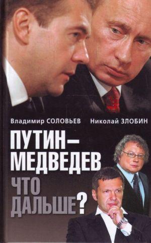 Putin-Medvedev. Chto dalshe?