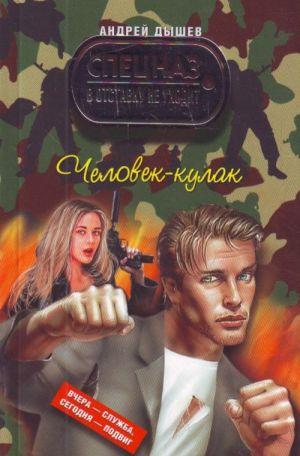 Chelovek-kulak: povest