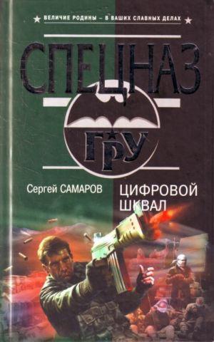 Tsifrovoj shkval: roman