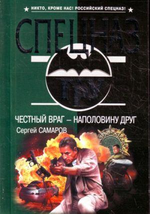 Chestnyj vrag - napolovinu drug: roman