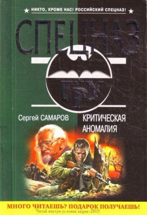 Kriticheskaja anomalija: roman
