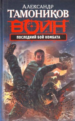 Poslednij boj kombata: roman