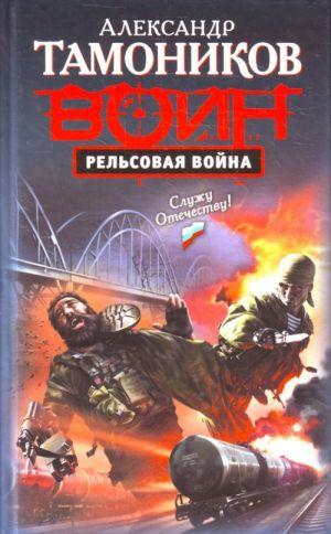 Relsovaja vojna: roman.