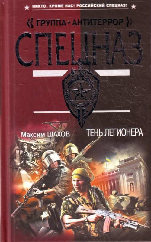 Тень легионера: роман