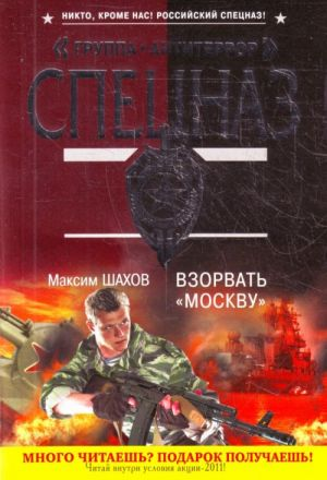 "Vzorvat ""Moskvu"": roman"