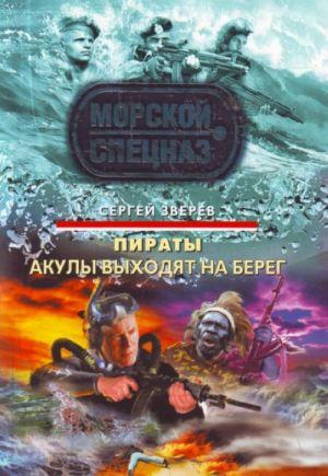 Пираты: Акулы выходят на берег: роман