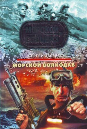 Morskoj volkodav: roman
