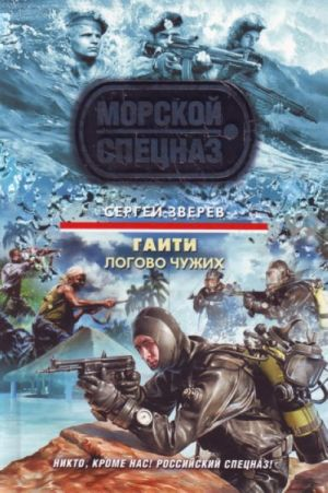 Logovo chuzhikh: roman