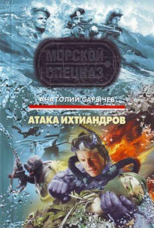 Ataka ikhtiandrov: roman