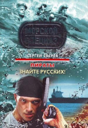 Piraty: Znajte russkikh!: roman