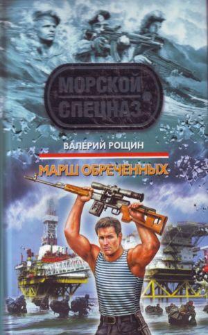 Marsh obrechennykh: roman
