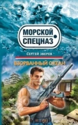 Vzorvannyj okean: roman