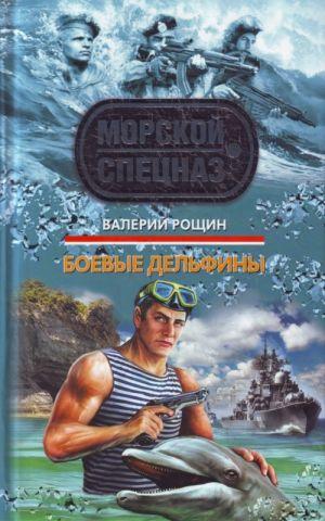 Boevye delfiny: roman