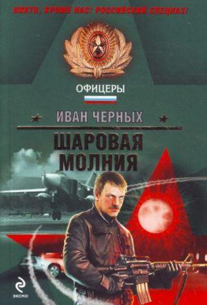 Sharovaja molnija: roman